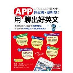輕鬆聊,聰明學!用APP聊出好英文(附1MP3)