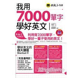 我用7000單字學好英文(1MP3)