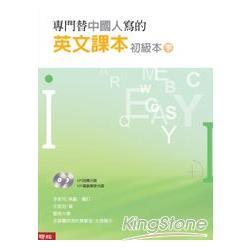 專門替中國人寫的英文課本初級本下冊(三版)(電腦光碟二片)