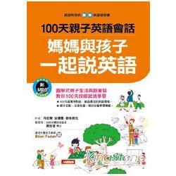 100天親子英語會話:媽媽與孩子一起說英語(軟精裝)