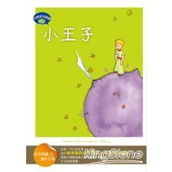 小王子【經典閱讀&寫作引導】(25K軟皮精裝+完整版故事有聲書1MP3)