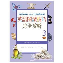 英語閱讀技巧完全攻略3(16K彩色+1MP3)