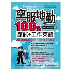 Fantastic Flight 空服地勤100%應試+工作英語(附MP3)