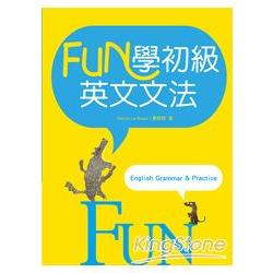 Fun學初級英文文法(25K彩色)