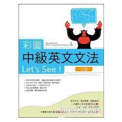 彩圖中級英文文法Let\