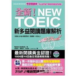 全新!NEW TOEIC新多益閱讀題庫解析:【雙書裝】(附單字記憶MP3)