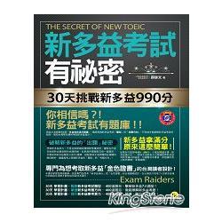 新多益考試有祕密:30天挑戰新多益990分(2書+1MP3+透明防水書套)