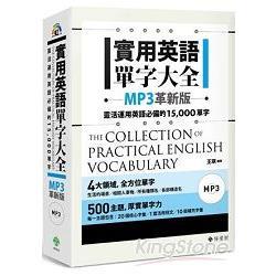 實用英語單字大全【MP3革新版】:靈活運用英語必備的15,000單字(軟精裝,1MP3)