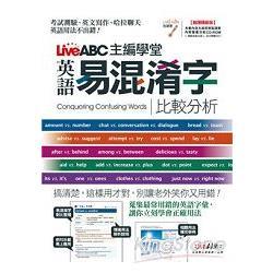 LiveABC主編學堂 易混淆字比較分析 (點讀精裝版)