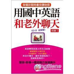 用國中英語和老外聊天 初級1:榮獲新聞局優良讀物獎(附DVD&MP3)