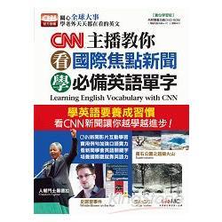 CNN主播教你看國際焦點新聞學必備英語單字