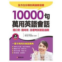 10000句萬用英語會話(附MP3CD)