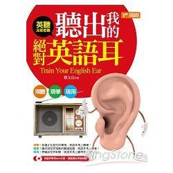 英聽沒那麼難—聽出我的絕對英語耳(隨書附贈:英語耳專用MP3光碟)