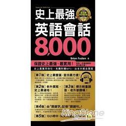 史上最強英語會話8,000【全亞洲同步修訂版】(附1MP3+防水書套)