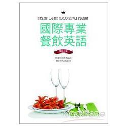 國際專業餐飲英語【增訂二版】(16K彩色+別冊)