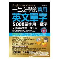一生必學的萬用英文單字(附1MP3)