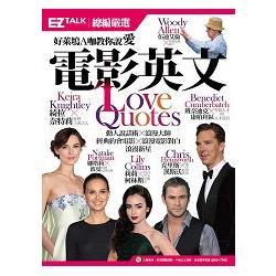 好萊塢A咖教你說愛 電影英文:EZ TALK 總編嚴選電影特刊 (1書1MP3)