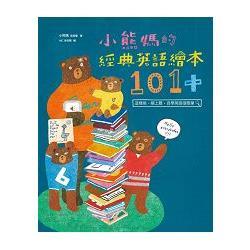 小熊媽的經典英語繪本101+:這樣挑、線上聽-自學英語很簡單