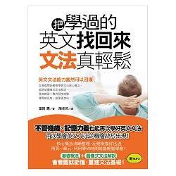 把學過的英文找回來,文法真輕鬆!:不管幾歲、記憶力差也能再次學好英文文法!(附MP3光碟)