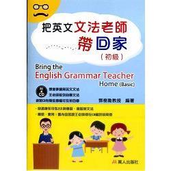 把英文文法老師帶回家 初級(書+CD)
