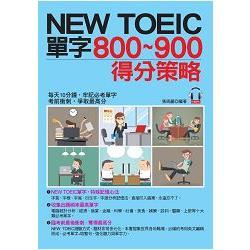 NEW TOEIC單字800~900得分策略:每天10分鐘,輕取900分(附MP3)