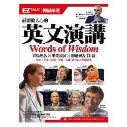 最激勵人心的英文演講:EZ TALK 總編嚴選特刊(附贈1MP3)