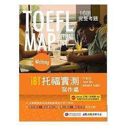 TOEFL MAP ACTUAL TEST: Writing iBT托福實測 寫作篇(1書+1MP3)