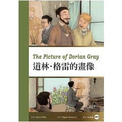 道林.格雷的畫像 The Picture of Dorian Gray (25K彩圖經典文學改寫+1 MP3)