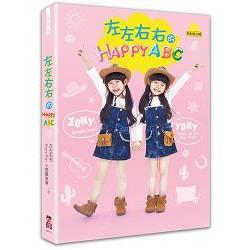 左左右右的HAPPY ABC(附左左右右超可愛英語會話MP3光碟)