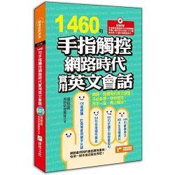 1460句手指觸控網路時代實用英文會話