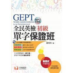 GEPT全民英檢初級單字保證班(1MP3)