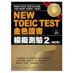 NEW TOEIC TEST金色證書:模擬測驗2 [改訂版] (附MP3)