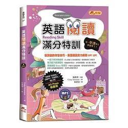 英語閱讀滿分特訓(附MP3):閱讀作答技巧詳盡解析,All Pass保證班