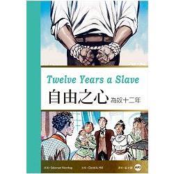 自由之心:為奴十二年 Twelve Years a Slave (25K彩圖經典文學改寫+1 MP3)