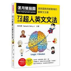 運用雙腦圖,72小時超人英文文法(隨書附贈雙腦圖複習卡+作者親錄完全解說教學MP3 )