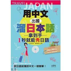 用中文,出國溜日本話—拿到手,1秒就能秀日語(25K+MP3)