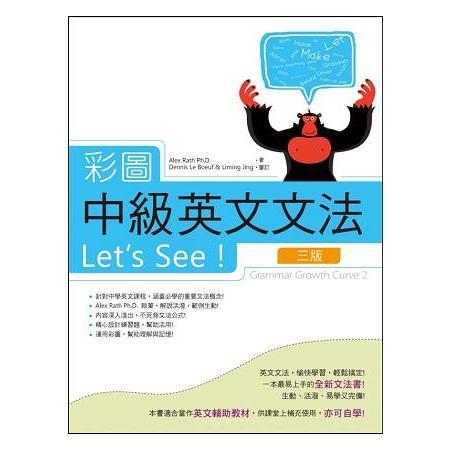 彩圖中級英文文法Let,s See!【三版】(彩色16K+解答別冊)
