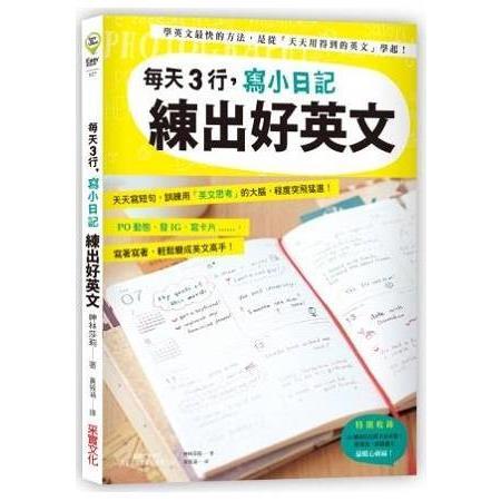 每天3行,寫小日記練出好英文:天天寫短句,訓練用「英文思考」的大腦,程度突飛猛進!