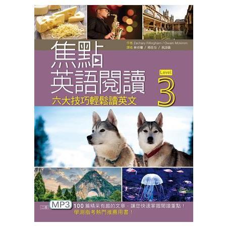 焦點英語閱讀:六大技巧輕鬆讀英文 (Level 3) 【二版】(16K彩圖+1MP3)