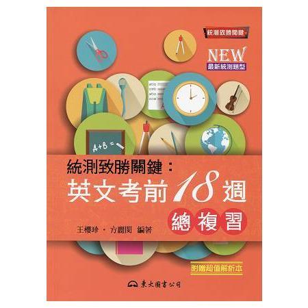 統測致勝關鍵:英文考前18週總複習(含解析本)(修訂三版)