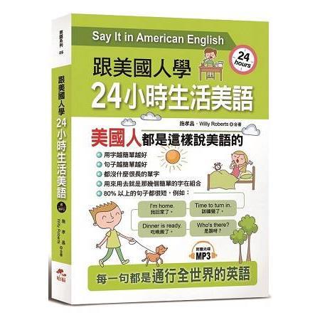 跟美國人學:24小時生活美語-用80% 的短句,說最純正的美語會話(附MP3)