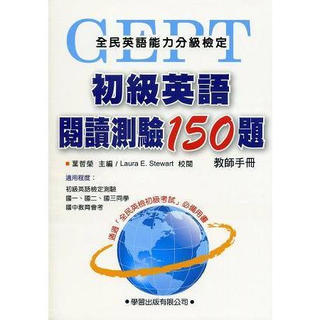 初級英語閱讀測驗150題【教師手冊】