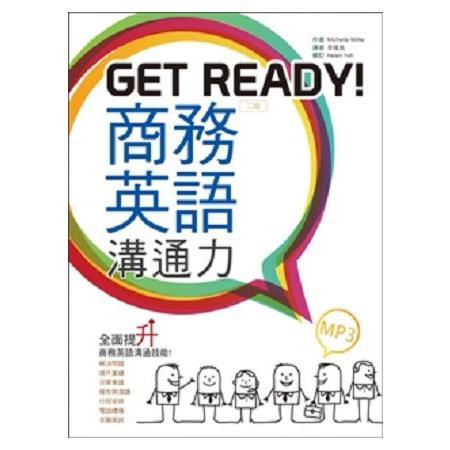 Get Ready!商務英語溝通力【二版】(20K彩色+1MP3)