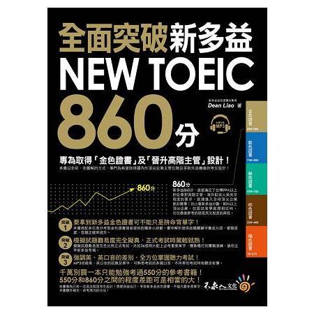 全面突破NEW TOEIC新多益860分(附1MP3)