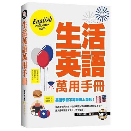 生活英語萬用手冊(附mp3)