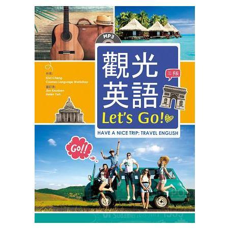 觀光英語Let,s Go!【三版】(20K彩圖+1MP3)