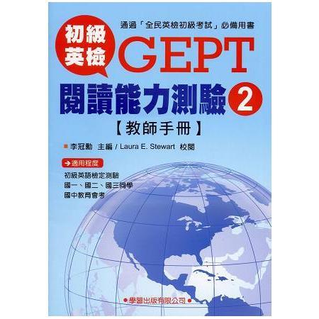 初級英檢閱讀能力測驗2【教師手冊】