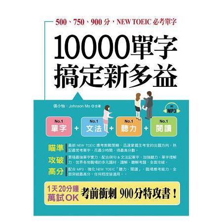 10000單字,搞定新多益-考前衝刺,900分特攻書(附MP3)