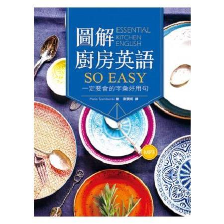 圖解廚房英語so easy:一定要會的字彙好用句(20K+1MP3)