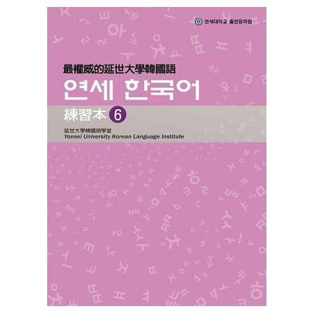 最權威的延世大學韓國語練習本 6